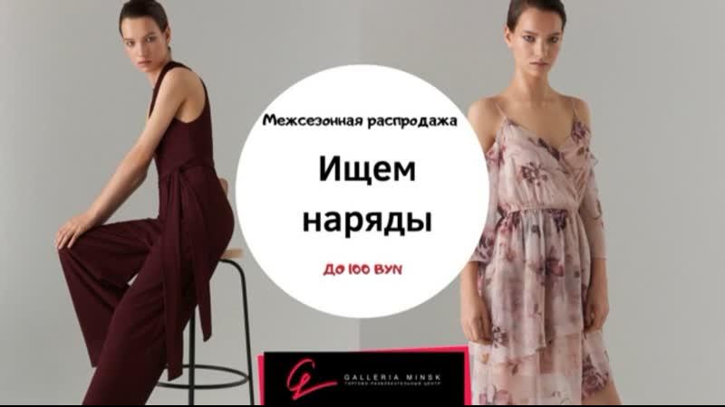 Выбираем наряды до 100 BYN в ТРЦ Galleria Minsk