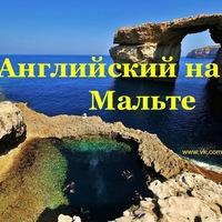 Мальта Английский