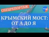 Крымский мост- от А до Я