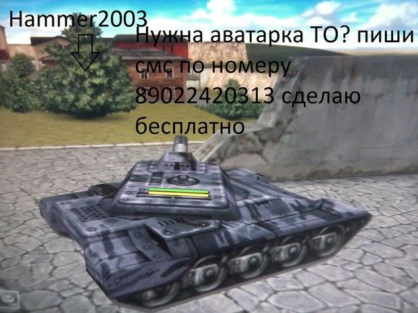 аватарки танки: