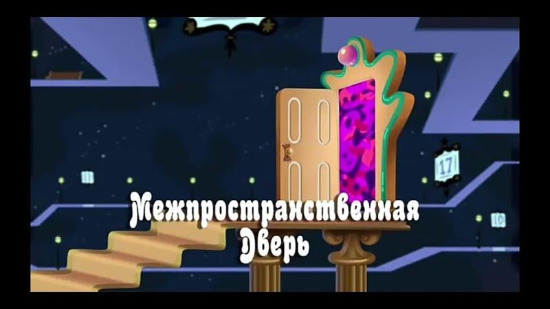 С приветом по планетам - Купидон, межпространственная дверь - 2 сезон, 9 серия.