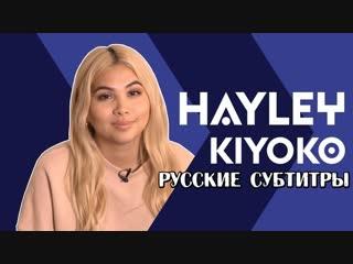Хейли Кийоко на шоу