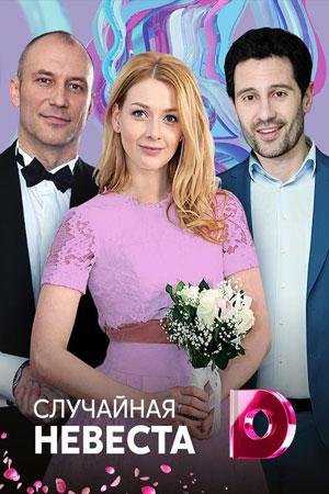 Случайная невеста (мини-сериал) 2018 смотреть онлайн