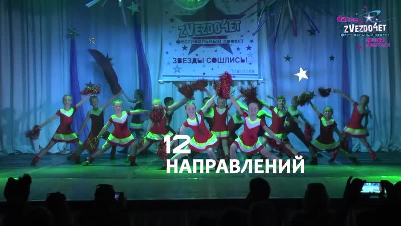 Хореографический конкурс фестиваль Звездочет 12 мая 2018 года Могилев