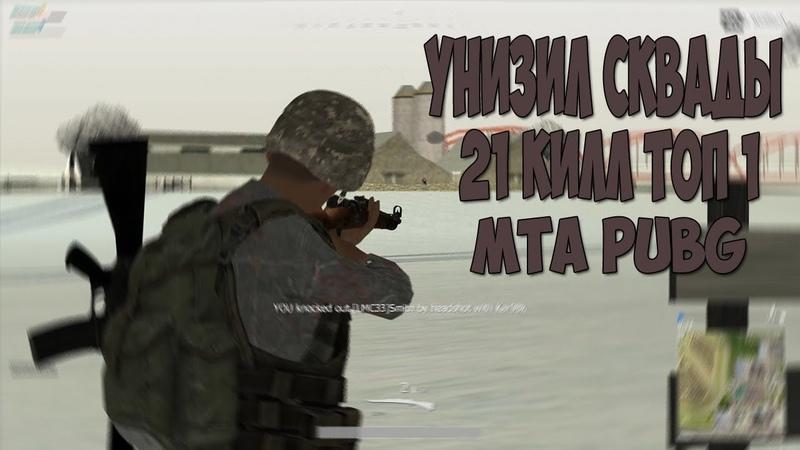 УНИЗИЛ СКВАДЫ 3 21 КИЛЛ ТОП 1 MTA PUBG