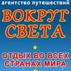 """🌍Туристическое агентство """"ВОКРУГ СВЕТА"""" ГЛАЗОВ"""