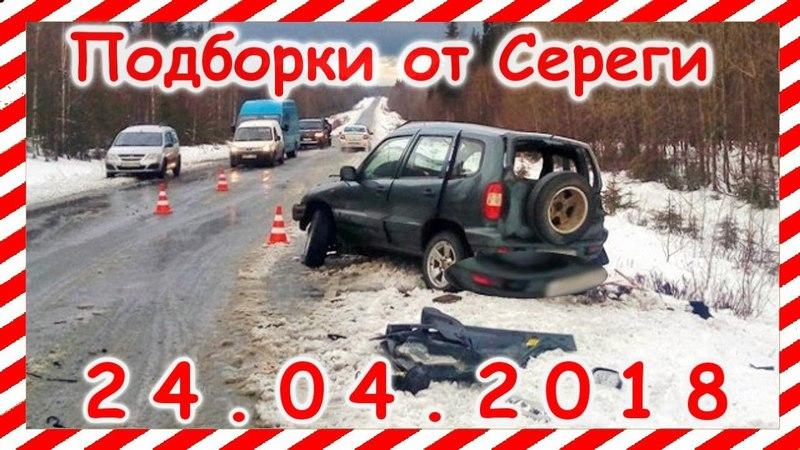 24 04 2018 Видео аварии дтп автомобилей и мото снятых на видеорегистратор Car Crash Compilation may группа: vk.com/avtoo