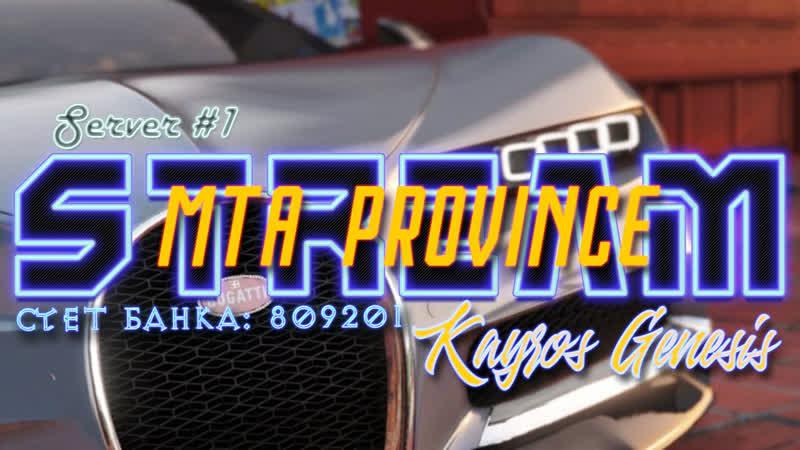 GTA Province/Server 1/Фармим деньги на CHIRON!