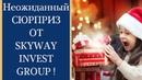 🌍 Неожиданный сюрприз от СВИГ для инвесторов партнеров и сотрудников Фонд Ховратова