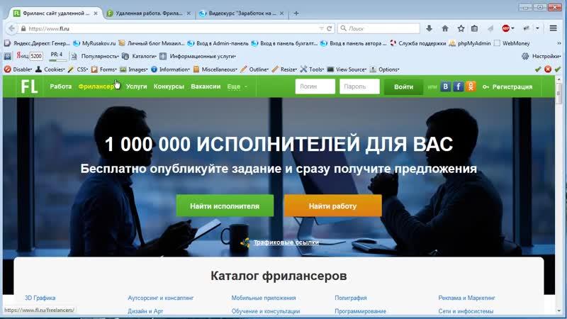 Инструкция по заработку на создании сайтов под заказ Михаил Русаков