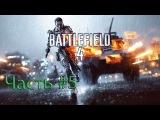 Прохождение Battlefield 4. Часть 5. Побег с тюрьмы.