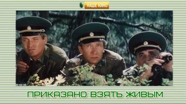 Приказано взять живым Фильм, 1984 12