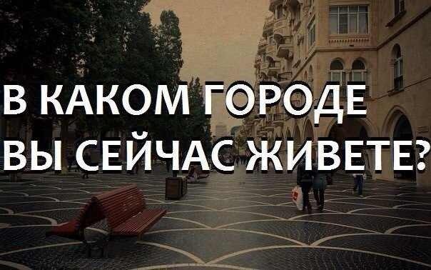 В каком городе?)