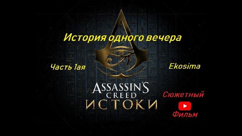 Assassins Creed Истоки - История одного вечера - Часть 1ая