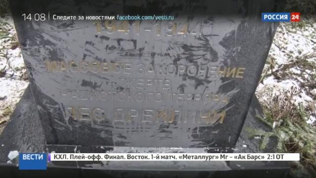Новости на Россия 24 • Вандалы осквернили памятник жертвам нацистов в Риге