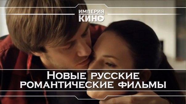 Подборка новых русских романтических фильмов.