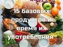 15 базовых продуктов и время их употребления