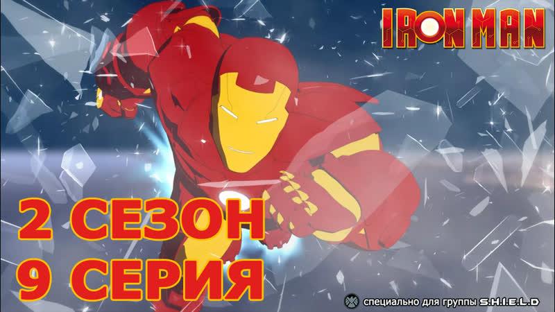 Железный Человек Приключения в Броне 2 Сезон 9 Серия Сокол и Паук