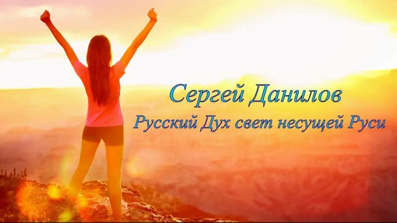 С Данилов Русский Дух свет несущей Руси