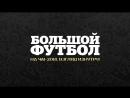 Большой Футбол на ЧМ-2018. Взгляд изнутри. Выпуск 5. Санкт-Петербург