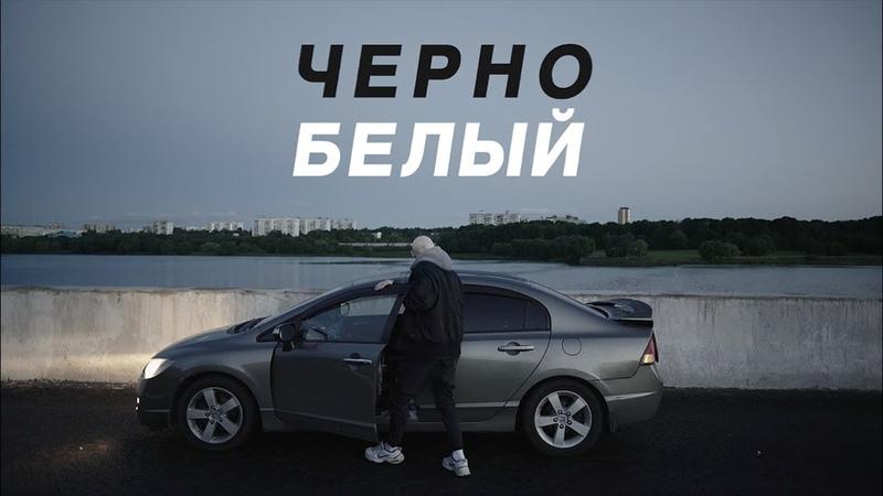 REDO — ЧЁРНО-БЕЛЫЙ
