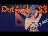 DotA 2 - Выпуск 23 [4 нуба и ОНА]