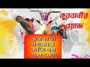 কোরবানির সঠিক ইতিহাস কী আমরা জানি bangla waz 2018 delwar hossain hojaifi