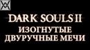 Dark Souls II - Гайд по оружию - Изогнутые Двуручные Мечи