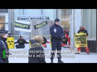В наручниках добровольно и принудительно: в Париже арестованы активисты Greenpeace