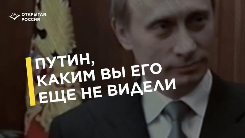 Кадры из фильма «Неизвестный Путин. Мир и война»