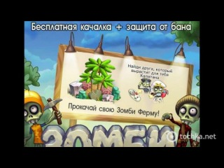 Зомби Ферма ВКонтакте онлайн: коды, баги, читы, прокачка дивитись онлайн на video.tochka.net
