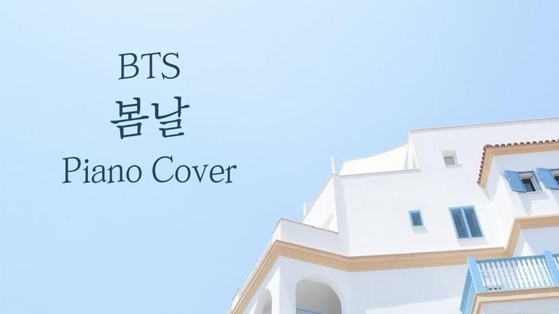 [커버] 방탄소년단 (BTS) - 봄날 (Spring Day) | 가사 lyrics | 신기원 피아노 연주곡 Piano Cover