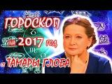 ГОРОСКОП на 2017 год от Тамары Глоба для каждого знака Зодиака