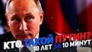 КТО ТАКОЙ ПУТИН / 18 ЛЕТ ПРЕЗИДЕНТА ЗА 10 МИНУТ