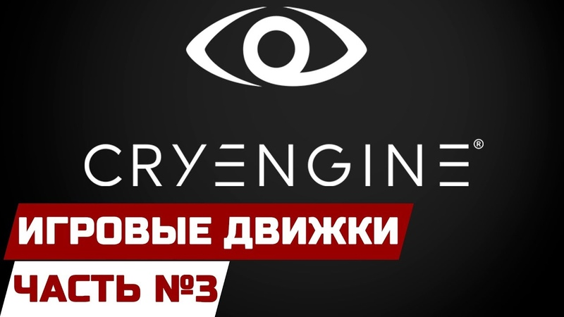 ИГРОВЫЕ ДВИЖКИ [ЧАСТЬ 3] - CRYENGINE