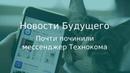 Почти починили мессенджер Технокома (Новости Будущего)