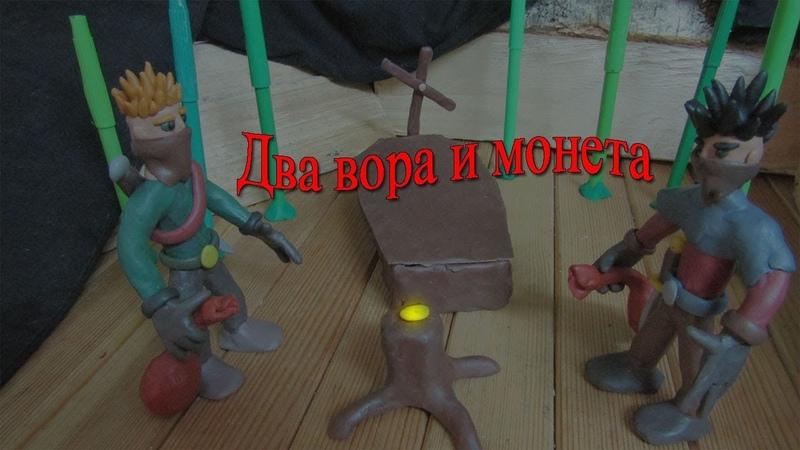 ДВА ВОРА И МОНЕТА анимационный клип