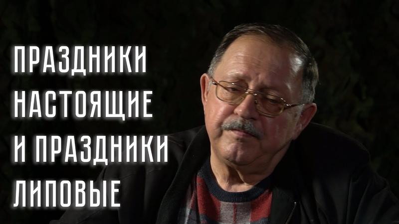 Юрий Мухин: праздники настоящие и праздники липовые