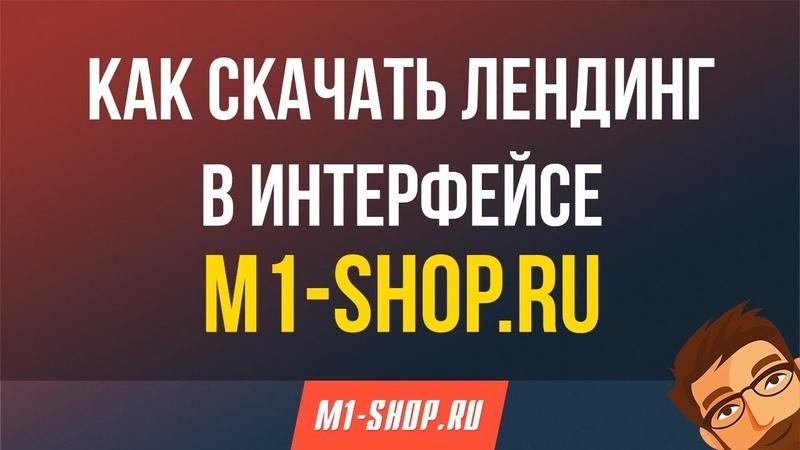 Как скачать лендинг в интерфейсе m1-shop.ru
