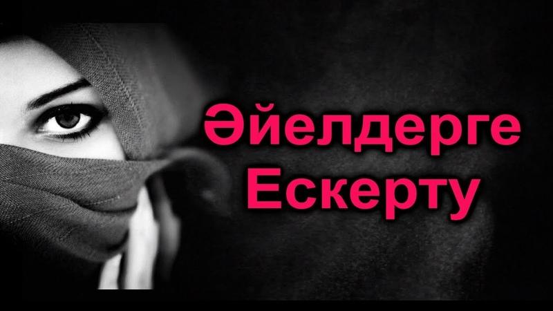 Әйелдерге Ескерту Ерлан Ақатаев ᴴᴰ