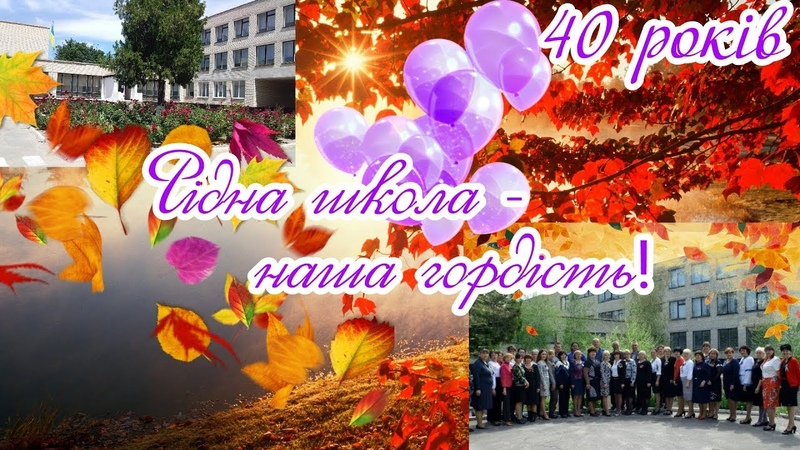 Рідна школа - наша гордість! Нашій школі - 40 років! [Новомаячківська ЗОШ |-||| ст].