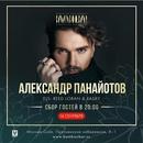 Александр Панайотов фото #24