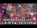 Что? Где? Когда? Зимняя серия 1995г., 1 игра от 25.11.1995 (интеллектуальная игра)