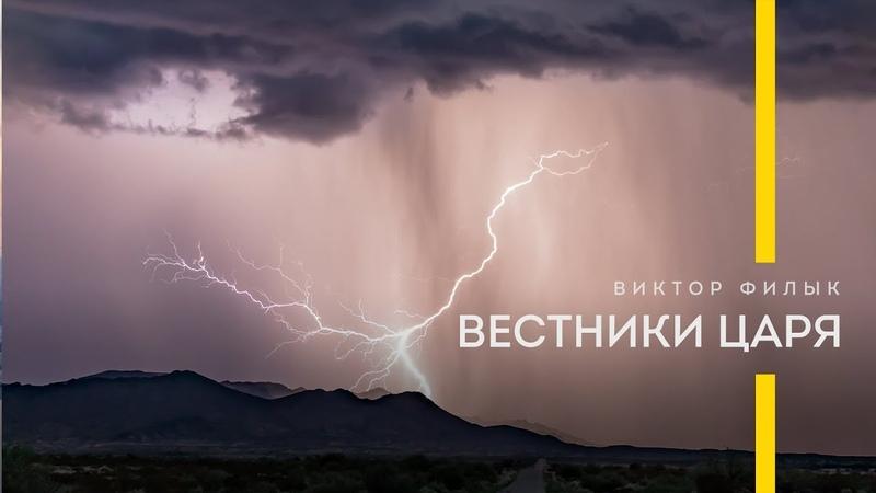 Вестники Царя Виктор Филык