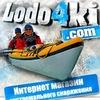 Lodo4ki.com - Магазин экстремального снаряжения