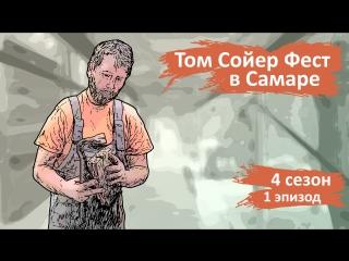 Том Сойер Фест-Самара-2018 - Первая неделя