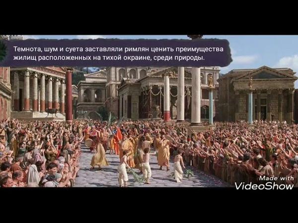Виллы Древнего Рима Краткое описание