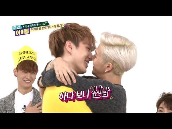 주간아이돌 - (episode-220) Got7 Yugyeom Jackson Love scene !