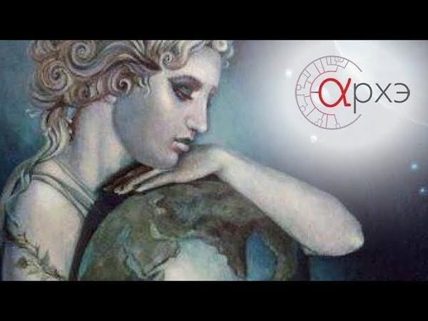 Александра Баркова: Мифология древнего мира. Богиня-Мать