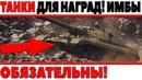 ЕСЛИ ХОЧЕШЬ СОБРАТЬ ВСЕ ПРИЗЫ,ТО ЭТИ ТАНКИ НЕОБХОДИМЫ WOT! ТОП 5 ДЛЯ РАНДОМА И РАНГОВ world of tanks